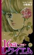 16歳 -シックスティーン- レクイエム(後編)