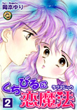 くちびるに恋魔法-ラブマジック-(2巻)