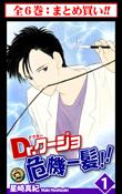 【まとめ買い】Dr.クージョ危機一髪(全6巻セット)
