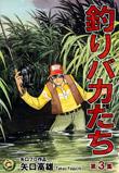 釣りバカたち(第3集)