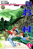 新・おらが村(4巻)