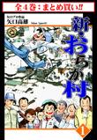 【まとめ買い】新・おらが村(全4巻セット)