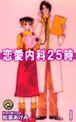 恋愛内科25時(1巻)