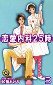 恋愛内科25時(3巻)