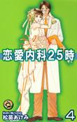 恋愛内科25時(4巻)