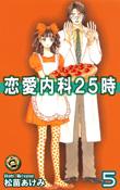 恋愛内科25時(5巻)