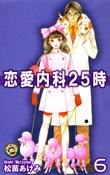 恋愛内科25時(6巻)