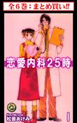 【まとめ買い】恋愛内科25時(全6巻セット)