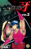 マーダーライセンス牙(vol.2)