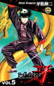マーダーライセンス牙(vol.5)