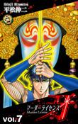 マーダーライセンス牙(vol.7)