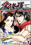 愛修羅 ザ レジェンド(Vol.1)