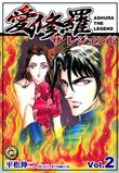 愛修羅 ザ レジェンド(Vol.2)