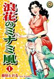 浪花のミナミ風(1巻)