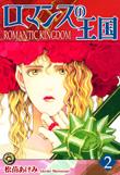 ロマンスの王国(2巻)