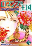 ロマンスの王国(3巻)