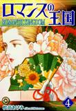 ロマンスの王国(4巻)