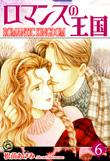 ロマンスの王国(6巻)