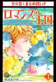 【まとめ買い】ロマンスの王国(全6巻セット)