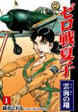 ゼロ戦夏子(1巻)《雲海の翔》