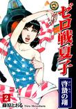 ゼロ戦夏子(2巻)《啓蟄の翔》
