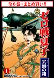 【まとめ買い】ゼロ戦夏子(全6巻セット)