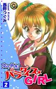 ゆらめき! パラダイス☆GIRL(2巻)