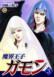 魔界王子ガモン(Vol.3)