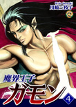魔界王子ガモン(Vol.4)