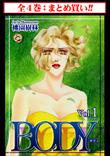 【まとめ買い】BODY(全4巻セット)