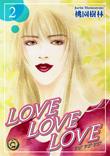 LOVE LOVE LOVE(2巻)
