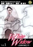 White Widow-白衣の未亡人-(Vol.1)