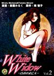White Widow-白衣の未亡人-(Vol.2)