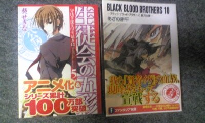 生徒会の五彩 BLACK BLOOD BROTHERS