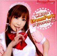 榊原ゆい 「Dream Party メモリアルアルバム」