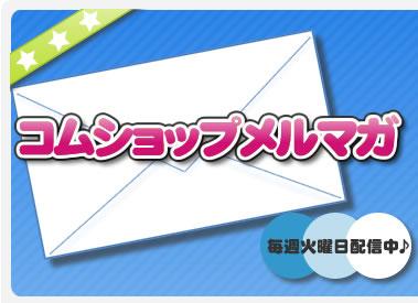 mailmagazine_header_1.jpg
