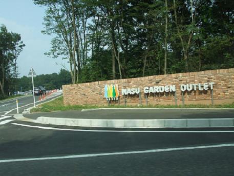 那須ガーデン