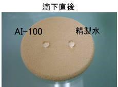 電解還元性イオン水の浸透力実験1