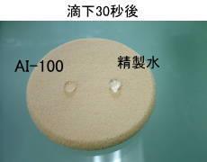 電解還元性イオン水の浸透力実験2
