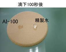 電解還元性イオン水の浸透力実験5