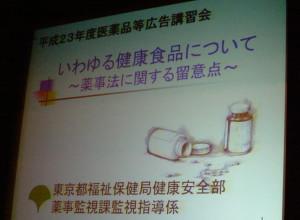 薬事講習会1