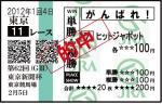 2012東京新聞杯02