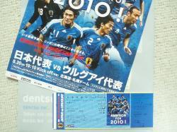 サッカーチケット