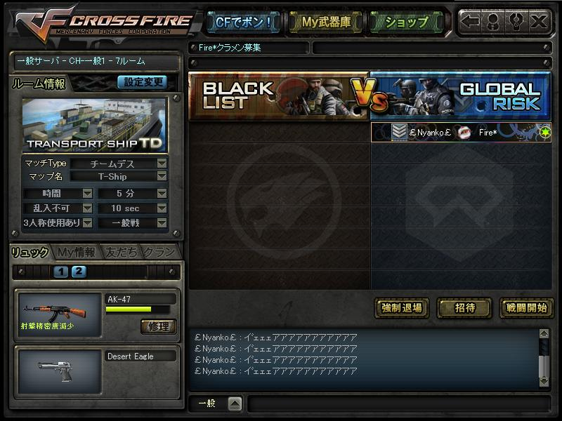 Crossfire20090710_0000.jpg