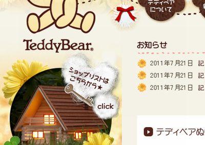 2011_0726_Teddy1