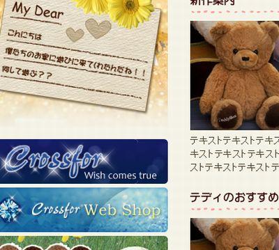 2011_0726_Teddy2