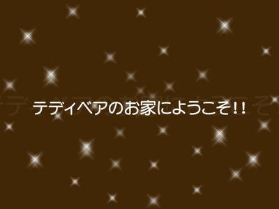 2011_0801_Teddy3