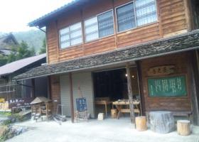 京都 美山 パン屋