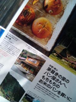 京都 美山 雑誌