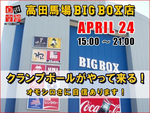 bigbox.jpg
